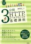 3分間HTTP &メールプロトコル基礎講座 世界一わかりやすいネットワークの授業 [ 網野衛二 ]