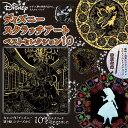 ディズニースクラッチアートベストセレクション(10) ([バラエティ])