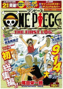 【送料無料】ONE PIECE総集編(THE FIRST LOG)