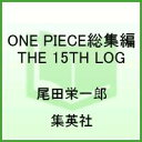 ONE PIECE総集編(THE 15TH LOG