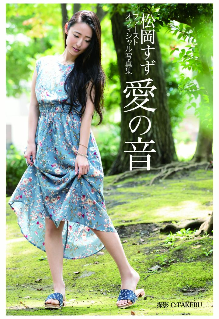 【POD】〜愛の音〜 松岡すず 【グラビア写真集】