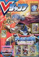 V (ブイ) ジャンプ 2021年 08月号 [雑誌]