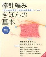 棒針編み きほんの基本