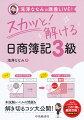 滝澤ななみの講義LIVE!スカッと解ける日商簿記3級