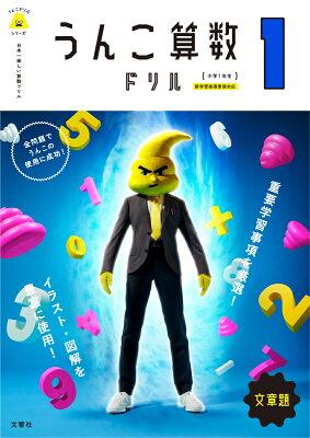 日本一楽しい算数ドリル うんこ算数ドリル 小学1年生 文章題