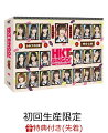 【先着特典】HKTBINGO! 〜夏、お笑いはじめました〜DVD-BOX(初回生産限定)(オリジナルチケットホルダー付き)