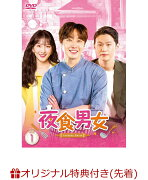 【楽天ブックス限定先着特典】夜食男女 DVD-BOX1(A5ビジュアルシート2枚セット)