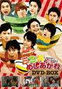 三色丼、めしあがれ DVD-BOX [ 忍成修吾 ]