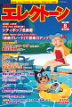 月刊エレクトーン2021年8月号