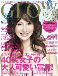 【送料無料】GLOW (グロウ) 2011年 08月号 [雑誌]