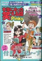 本当にあった笑える話Pinky (ピンキー) 2021年 08月号 [雑誌]