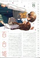 コミック百合姫 2021年 08月号 [雑誌]