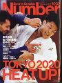 Sports Graphic Number (スポーツ・グラフィック ナンバー) 2021年 8/12号 [雑誌]