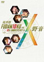 FUDAN10KU LIVE 10th ANNIVERSARY in 野音 [ 風男塾 ]
