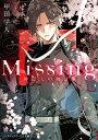 Missing 神隠しの物語(1) (メディアワークス文庫) [ 甲田 学人 ]
