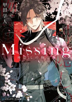 Missing 神隠しの物語  著:甲田学人