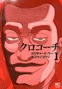 【送料無料】クロコーチ(1) [ コウノコウジ ]