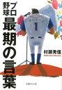 プロ野球最期の言葉 (文庫ぎんが堂) [ 村瀬秀信 ]の商品画像