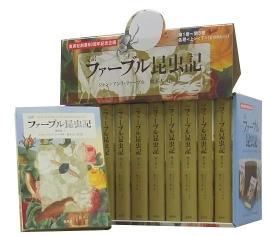 完訳ファーブル昆虫記(全10巻)(第1期) 第1期 1-5巻