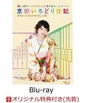 【楽天ブックス限定先着特典】横山由依(AKB48)がはんなり巡る 京都いろどり日記 第4巻 「美味しいものをよばれましょう」編(生写真付き)【Blu-ray】