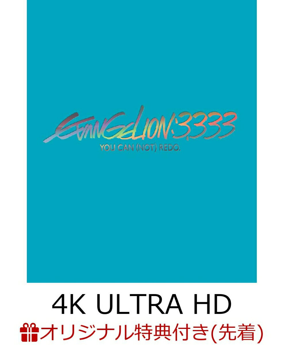 【楽天ブックス限定先着特典】ヱヴァンゲリヲン新劇場版:Q EVANGELION:3.333 YOU CAN (NOT) REDO.(Blu-ray+4K Ultra HD Blu-ray)【期間限定版】【4K ULTRA HD】(アクリルスタンドキーホルダー(Ver.1素材使用))
