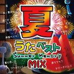 夏うたベスト 〜Summer Memory Mix〜 [ (オムニバス) ]