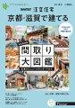 「SUUMO注文住宅 京都・滋賀で建てる」は、地元のハウスメーカー・工務店情報を地元の人に届ける住宅情報誌です。そろそろ注文住宅を建てたい…素敵な家具やインテリアに囲まれながら、理想の住まいで暮らしたい…そんなあなたの夢がグッと近づく一冊です。