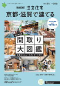 SUUMO注文住宅 京都・滋賀で建てる2021夏秋号 [雑誌]