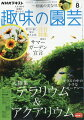 NHK 趣味の園芸 2021年 08月号 [雑誌]