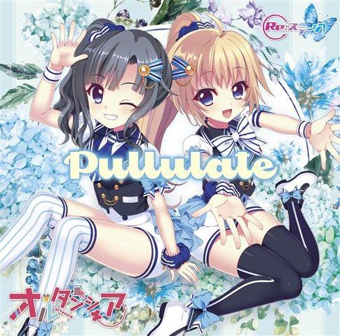 「Re:ステージ!」オルタンシア 1stアルバム Pullulate (初回限定盤 CD+Blu-ray) [ オルタンシア ]画像