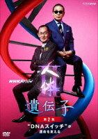"""NHKスペシャル 人体2 遺伝子 第2集 """"DNAスイッチ"""