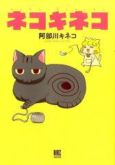【送料無料】ネコキネコ [ 阿部川キネコ ]
