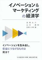 イノベーション&マーケティングの経済学