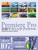 9784802510813 - 2021年Adobe Premiere Proの勉強に役立つ書籍・本