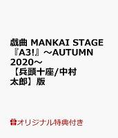 【楽天ブックス限定特典付】戯曲 MANKAI STAGE『A3!』~AUTUMN 2020~【兵頭十座/中村太郎】版