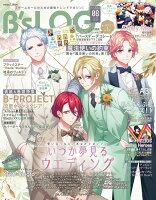 B's-LOG (ビーズログ) 2021年 08月号 [雑誌]