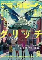 コミックビーム 2021年 08月号 [雑誌]