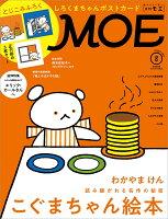 MOE (モエ) 2021年 08月号 [雑誌]
