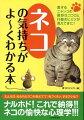 ネコの気持ちがよ〜くわかる本