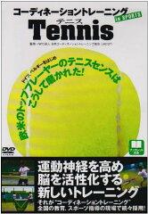 【楽天ブックスならいつでも送料無料】コーディネーショントレーニング IN スポーツ テニス
