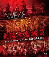NMB48 大阪十番勝負(完全版) 2012.5.3@大阪・オリックス劇場【Blu-ray】