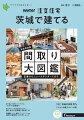 「SUUMO注文住宅 茨城で建てる」は、地元のハウスメーカー・工務店情報を地元の人に届ける住宅情報誌です。そろそろ注文住宅を建てたい…素敵な家具やインテリアに囲まれながら、理想の住まいで暮らしたい…そんなあなたの夢がグッと近づく一冊です。
