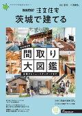 SUUMO注文住宅 茨城で建てる2021夏秋号 [雑誌]