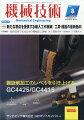 機械加工全般を扱う現場向けの総合技術誌特集『新たな視点を提供する 輸入工作機械/工具・機器の最新動向』 日本の工作機械は欧米と並ぶ世界三大生産国と位置付けられる。一方、欧米をはじめとする海外の製品の中には使い勝手のよさや日本にない発想で効率化や省力化を達成している例も少なくない。特集ではこうした海外の工作機械/工具・機器の独自性、機能、哲学を紹介し、モノづくりの新たな視点を提供し、これまで意外と知られてこなかった輸入工作機械/工具・機器の存在、使い方などを紹介する。欧米を中心とした海外でのモノづくりの最新動向と展望を発信することで金属加工の新たな可能性を広げるためのヒントを提案する。