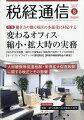 税経通信 2021年 08月号 [雑誌]