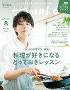 Hanako (ハナコ) 2021年 08月号 [雑誌]