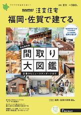 SUUMO注文住宅 福岡・佐賀で建てる2021夏秋号 [雑誌]