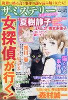 Young Love Comic aya(ヤング ラブ コミック アヤ)増刊 ザ・ミステリー 2021年 08月号 [雑誌]