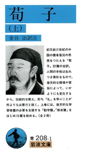 「荀子(上)」の表紙