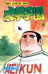 大甲子園(26) (少年チャンピオンコミックス) [ 水島新司 ]